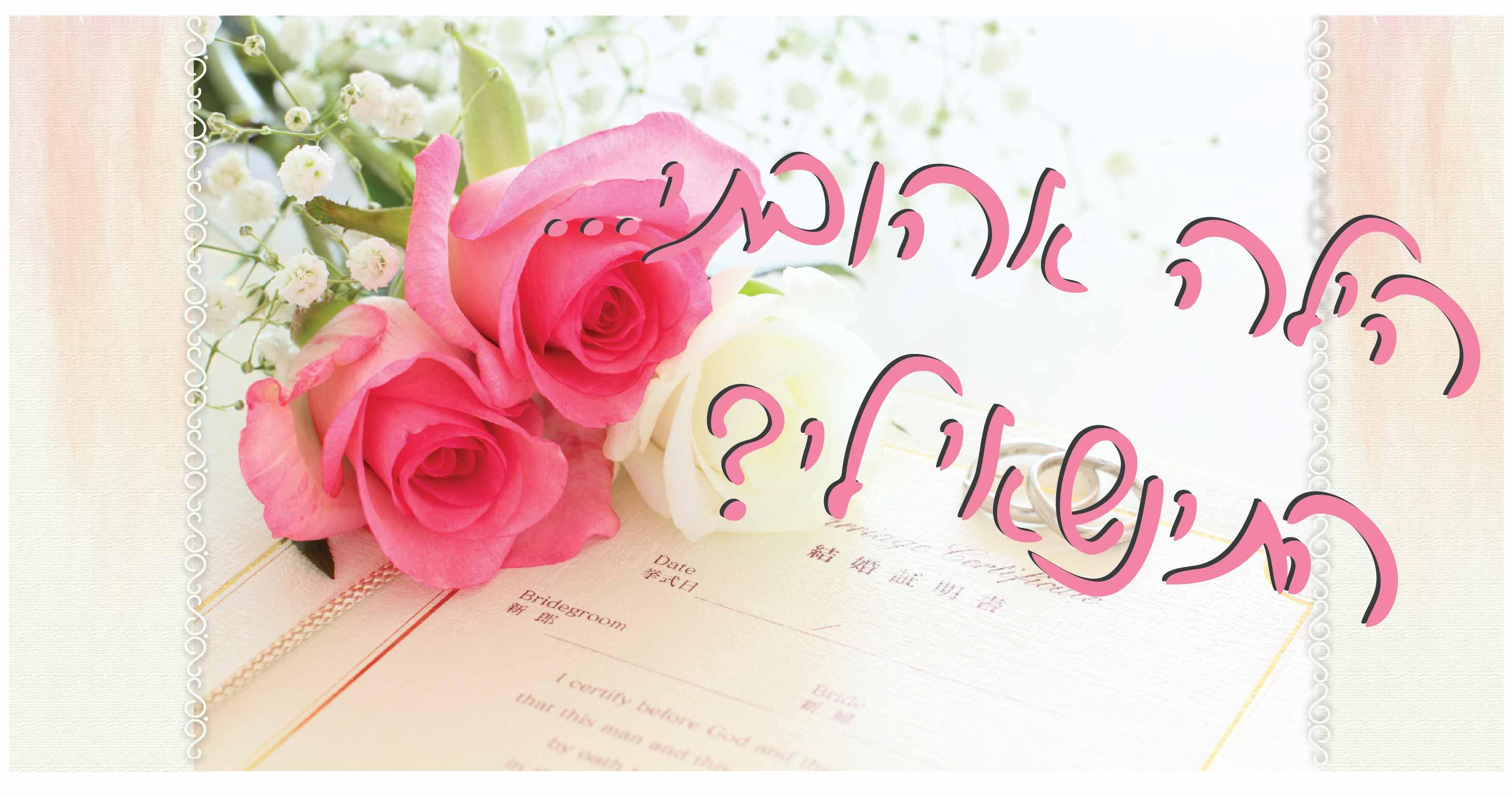 שימשונית הצעת נישואין 1 מ' על 2 מ' U5009