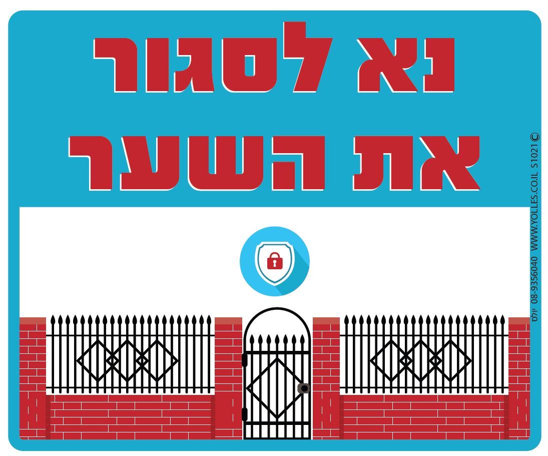 שלט נא לסגור את השער. 25/30 ס''מ. S1021