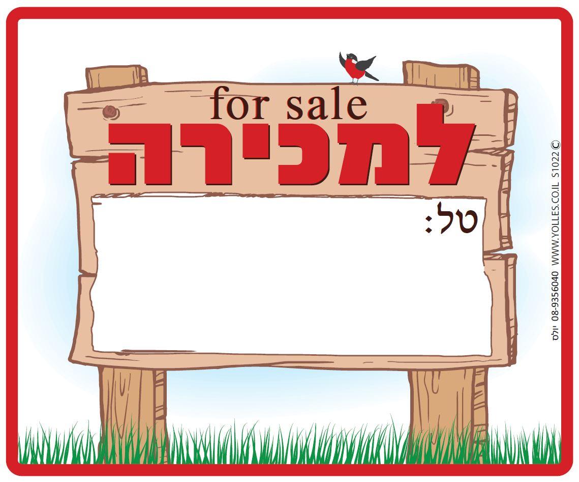 שלט FOR SALE למכירה 25/30 ס''מ. S1022