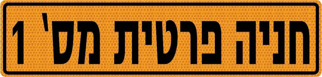 שלט חניה פרטית מחזיר אור צהוב/לבן 12/50 ס''מ