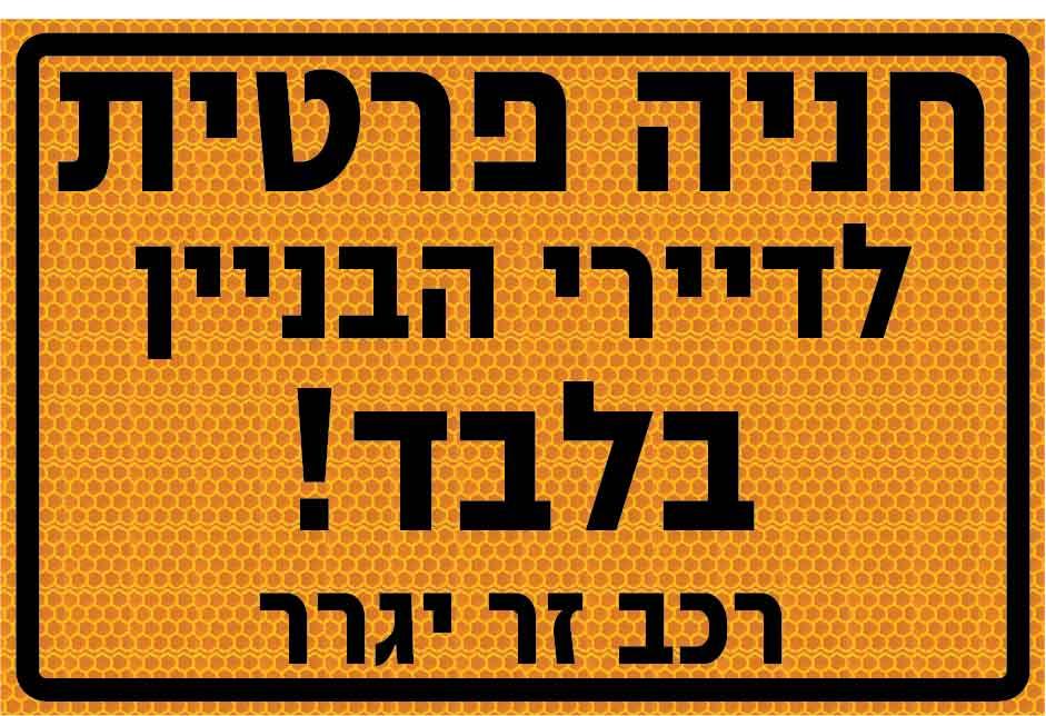שלט חניה פרטית לדיירי הבית מחזיר אור צהוב 40/60 ס''מ