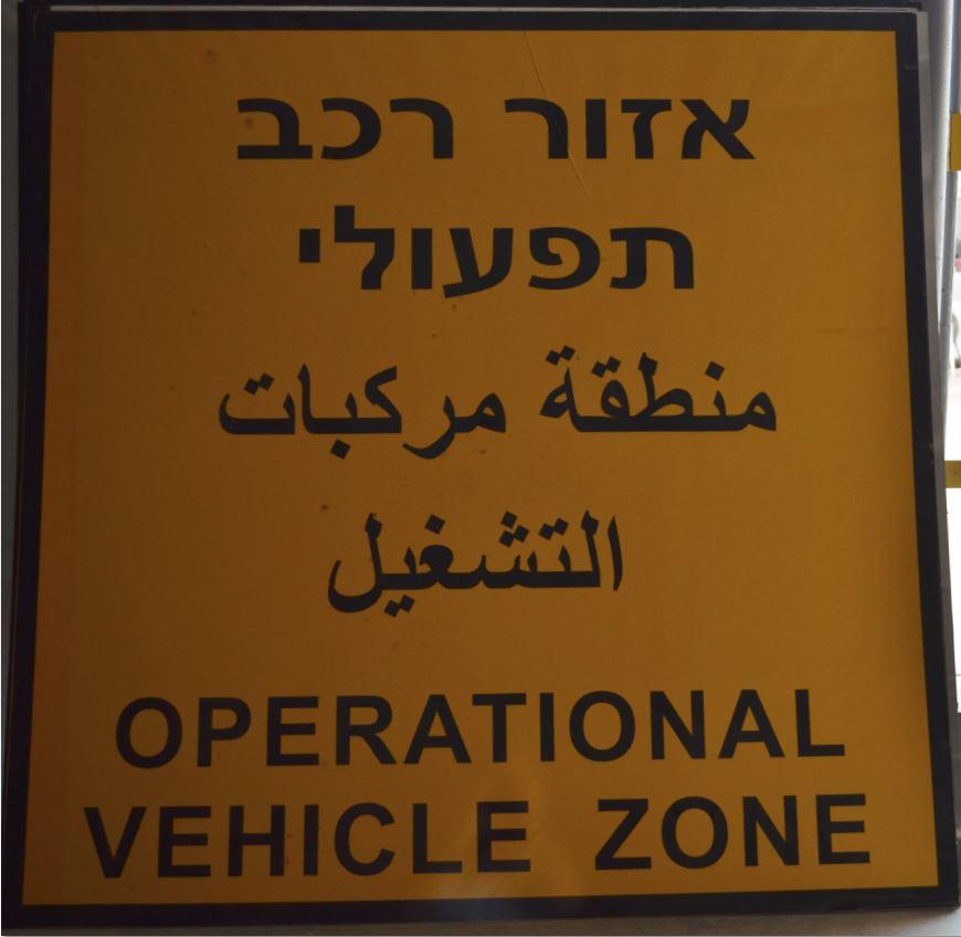 שלט כניסה לשטח תפעולי