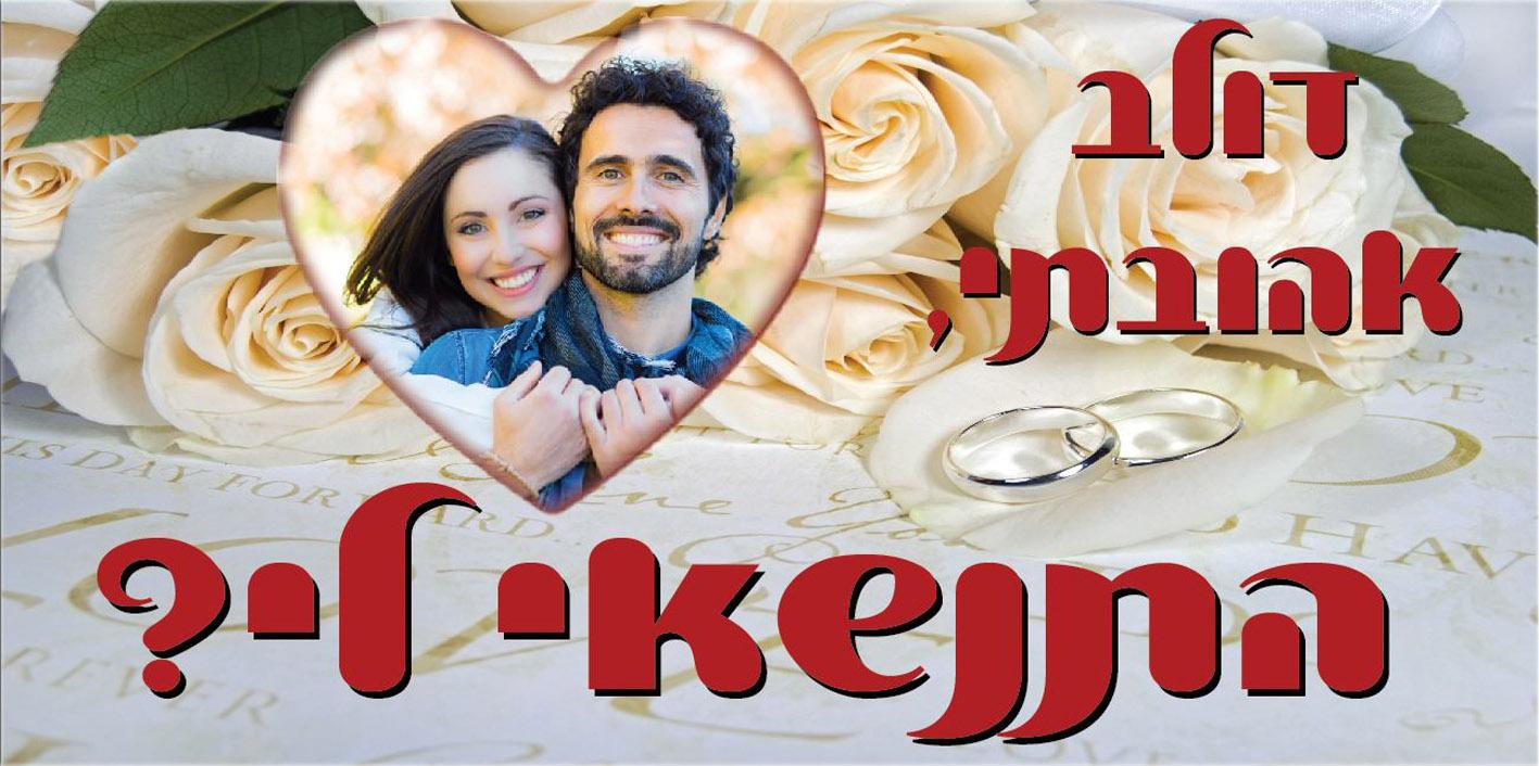 שלט הצעת נישואין 1 מ' על 2 מ' U5022