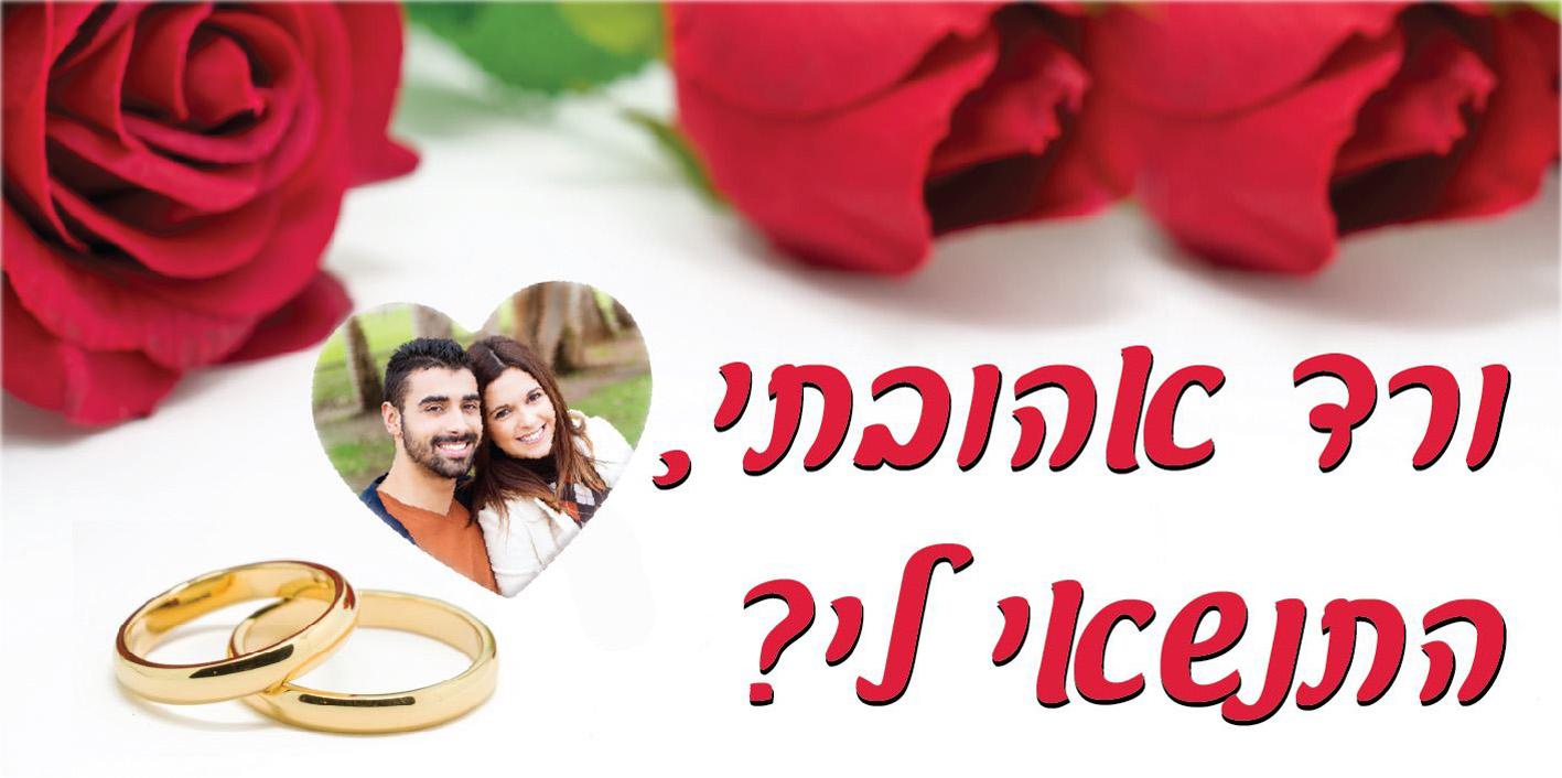 שלט הצעת נישואין 1 מ' על 2 מ'  U5027