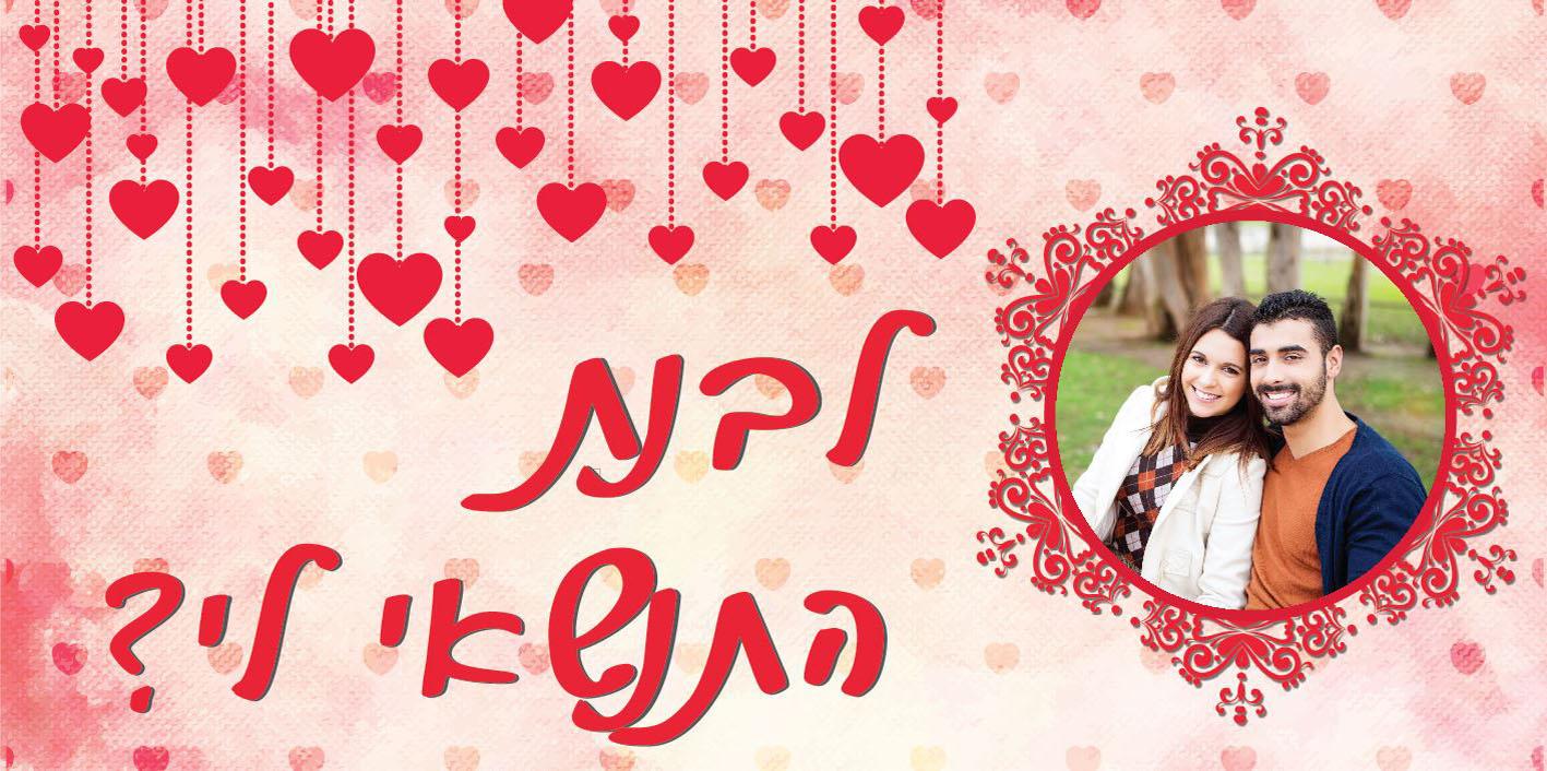 שלט הצעת נישואין 1 מ' על 2 מ' U5030