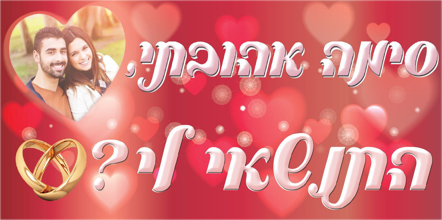 שלט הצעת נישואין 1 מ' על 2 מ' U5023