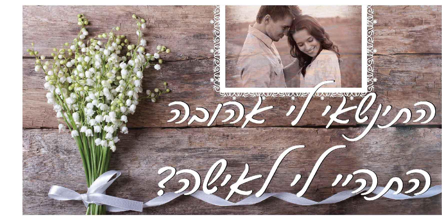 שלט הצעת נישואין 1 מ' על 2 מ' U5033