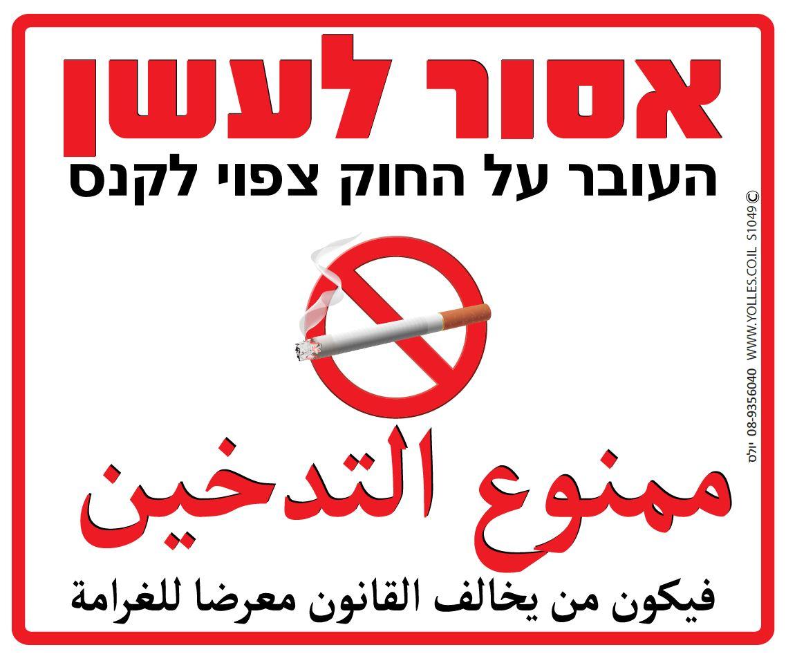 שלט אסור לעשן העבריין ייענש עברית-ערבית. 25/30 ס''מ. S1049