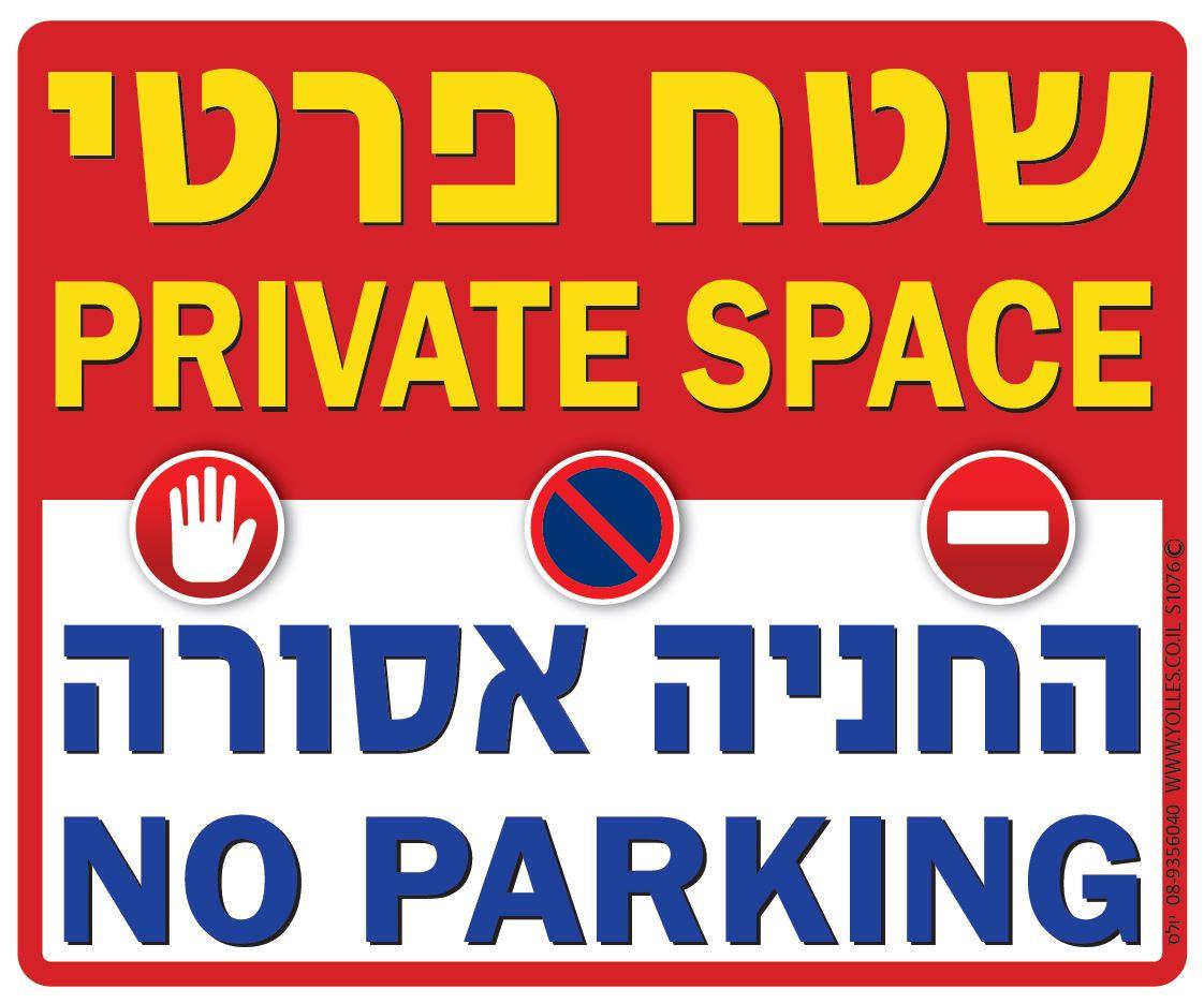 שלט שטח פרטי החניה אסורה עברית-אנגלית. 25/30 ס''מ. S1076
