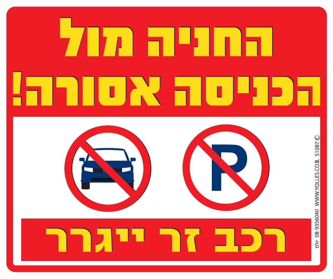 שלט החניה מול הכניסה אסורה! רכב זר ייגרר. 25/30 ס''מ. S1087