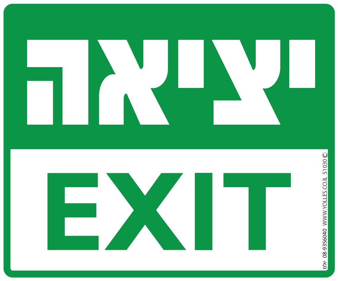 שלט EXIT יציאה  25/30 ס''מ. S1030