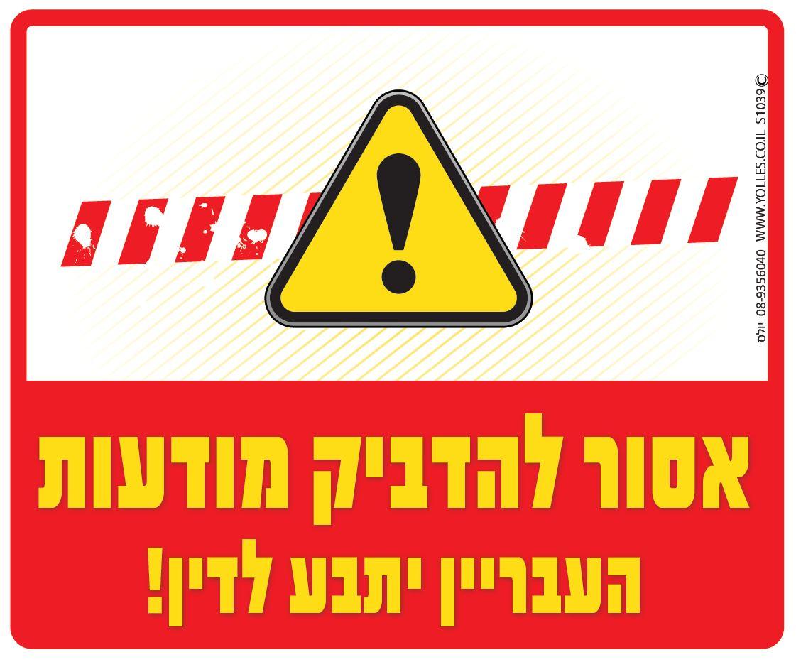 שלט אסור להדביק מודעות העבריין יתבע לדין! 25/30 ס
