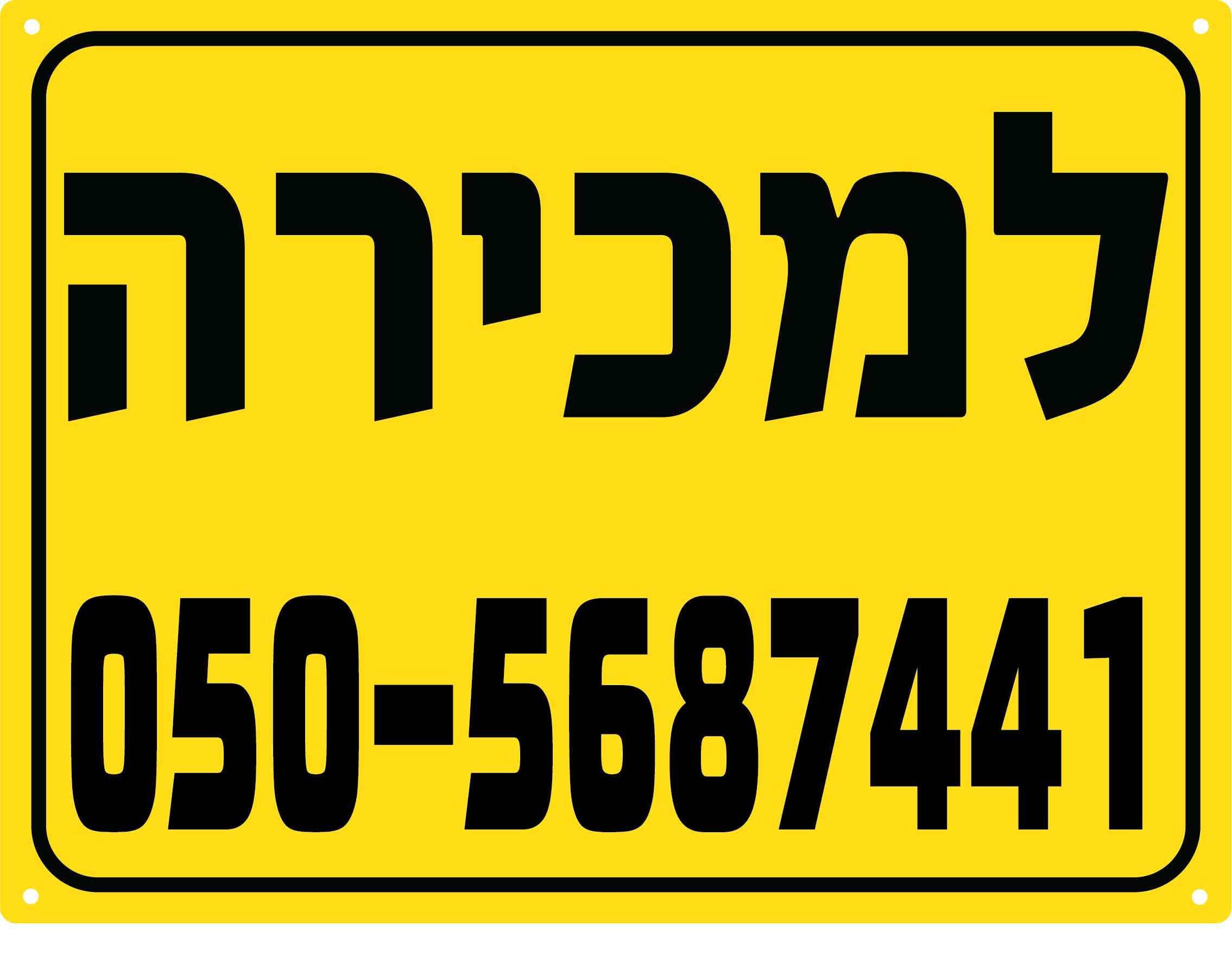 שלט פוליפרופילן צהוב דירה למכירה 60/80 ס''מ