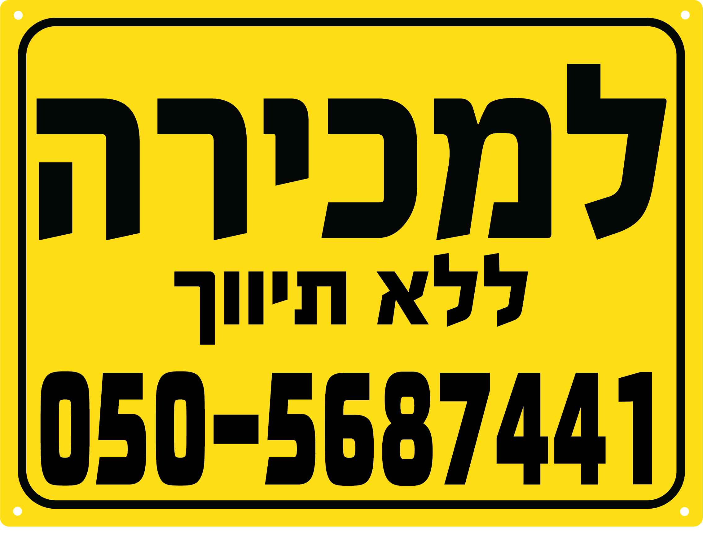 שלט פוליפרופילן צהוב דירה למכירה ללא תיווך 60/80 ס''מ