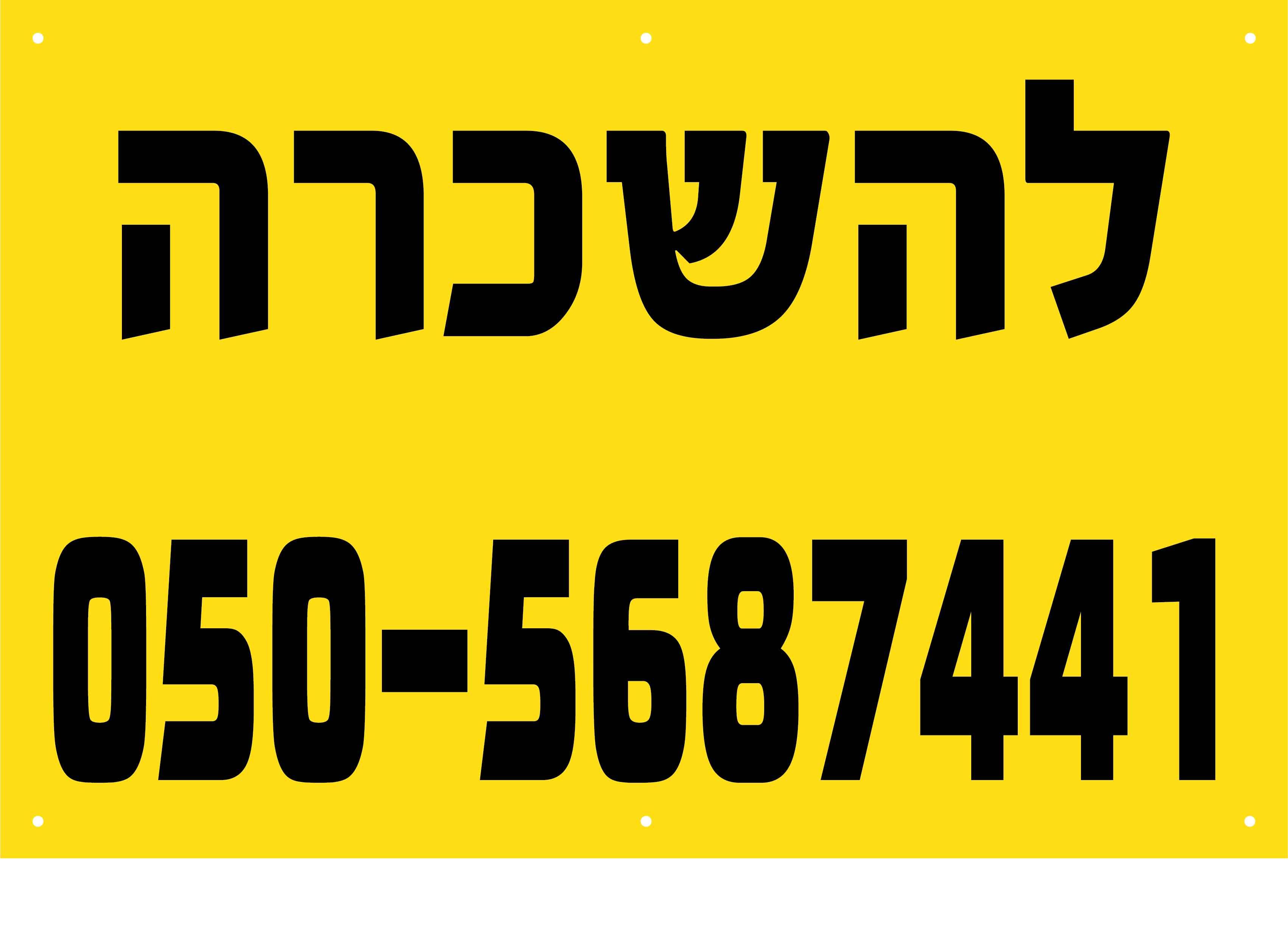 שלט פוליפרופילן צהוב דירה להשכרה 80/120 ס''מ
