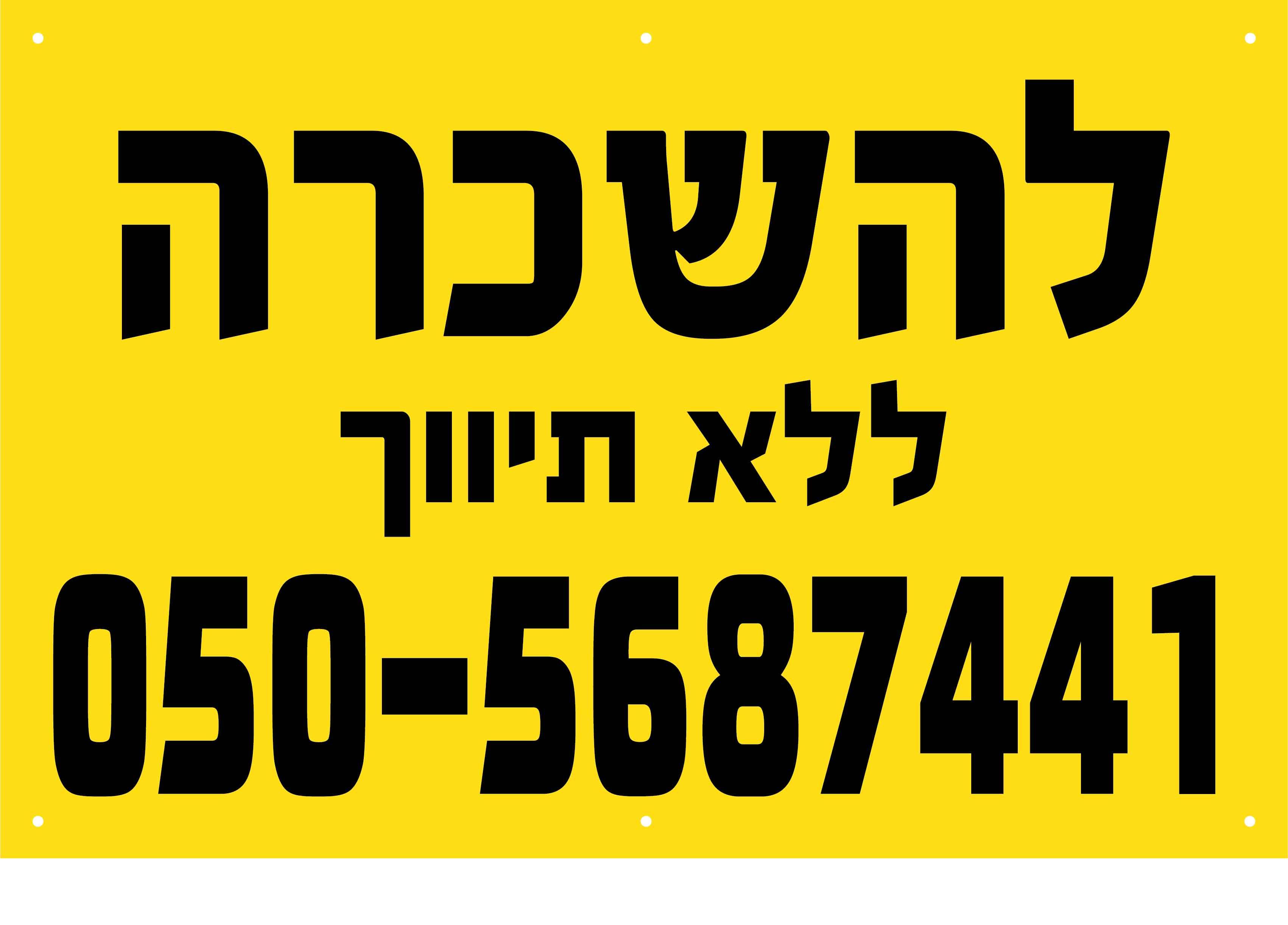 שלט פוליפרופילן צהוב דירה להשכרה ללא תיווך 80/120 ס''מ