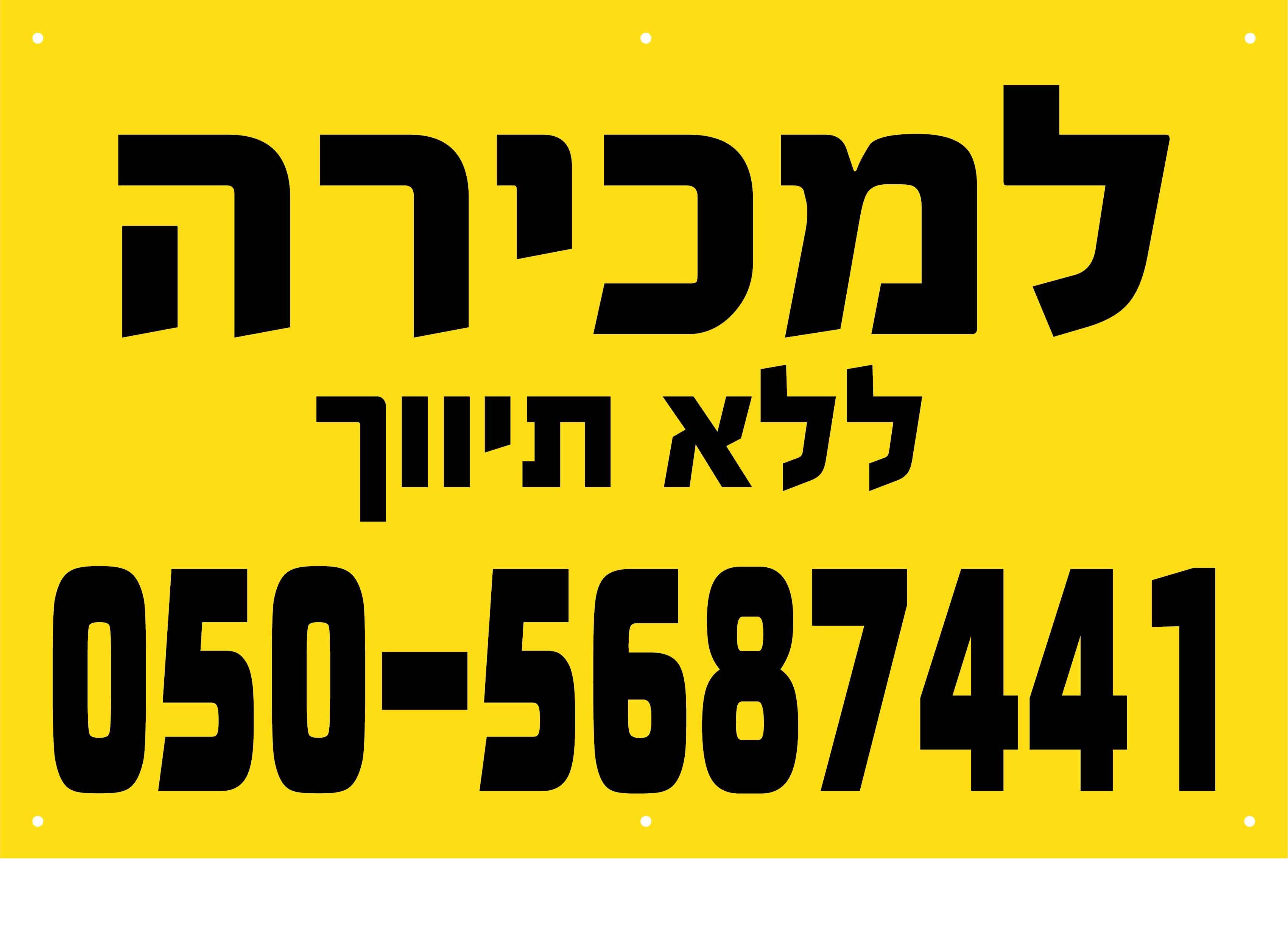 שלט פוליפרופילן צהוב דירה למכירה ללא תיווך 80/120 ס''מ