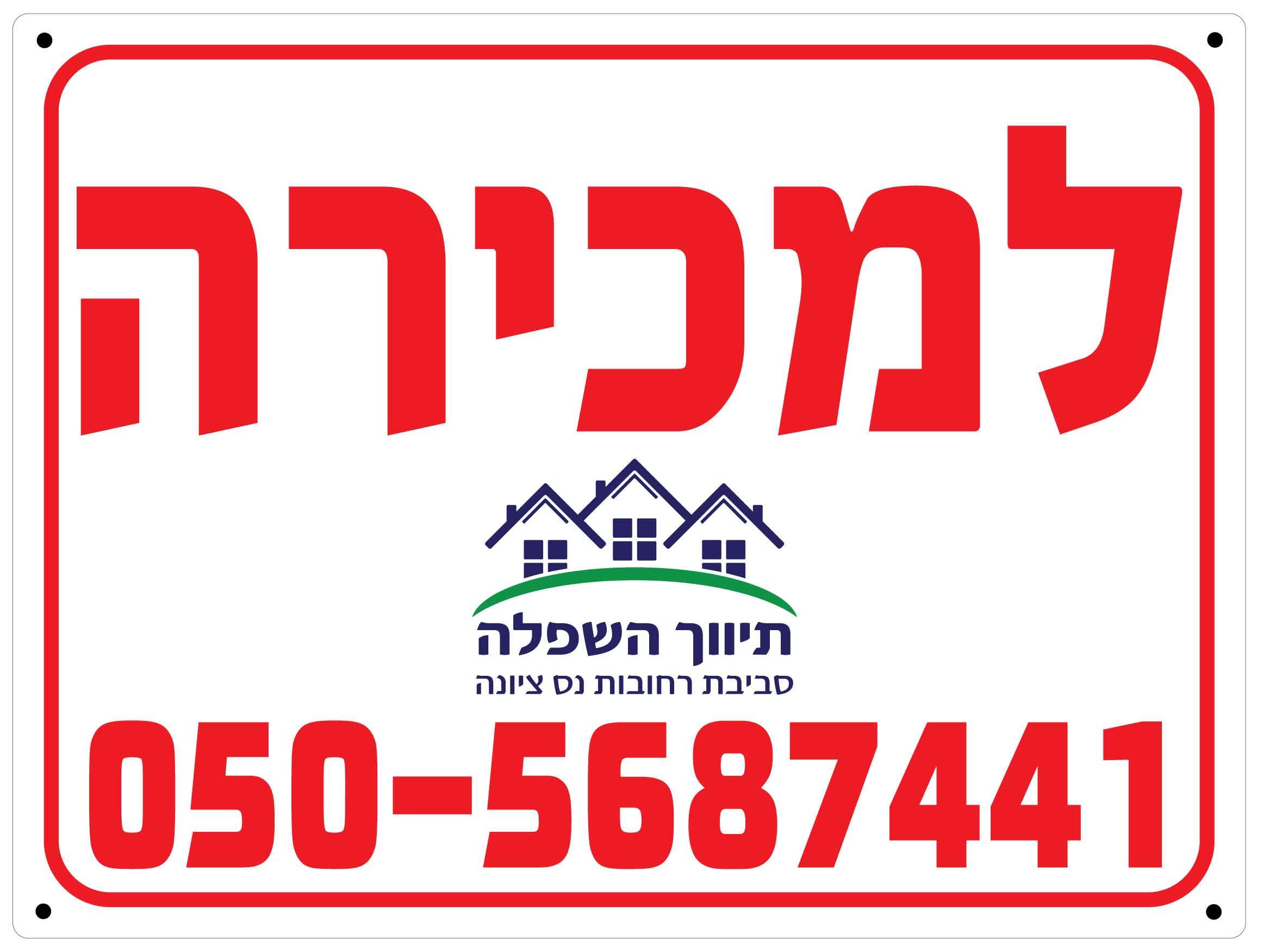 שלט פוליפרופילן לבן למתווכים 15 יח' דירה למכירה 60/80 ס''מ