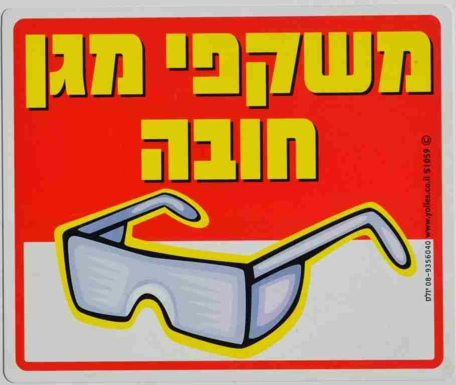 שלט משקפי מגן חובה! 25/30 ס''מ. S1059