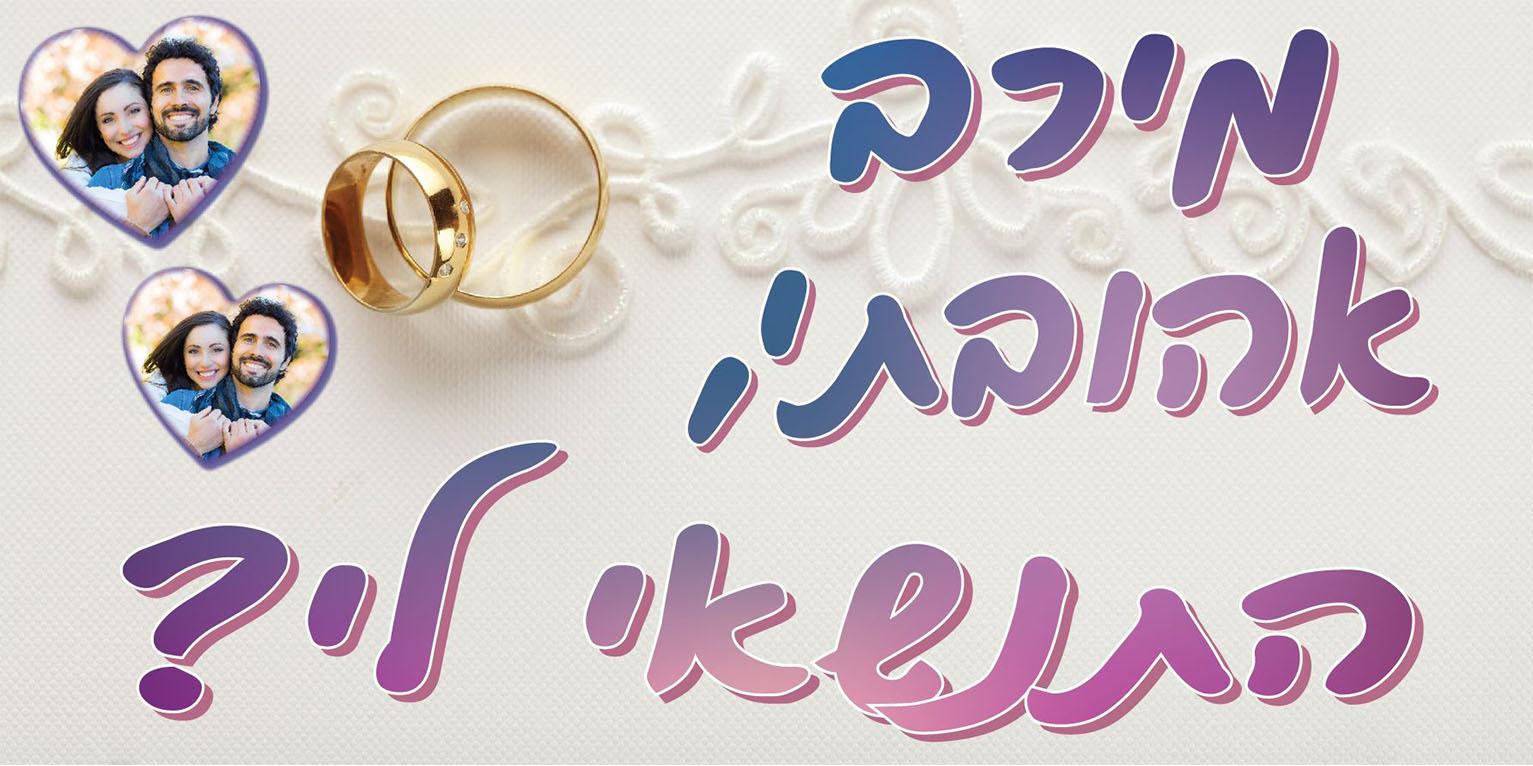 שלט הצעת נישואין 1 מ' על 2 מ' U5012
