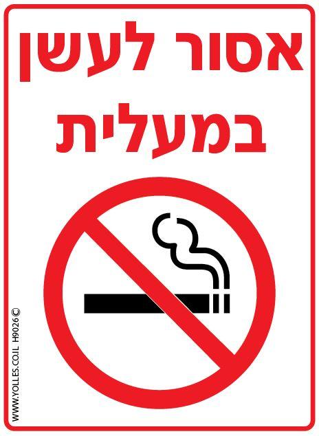 H9026 מדבקה אסור לעשן במעלית 15/11 ס