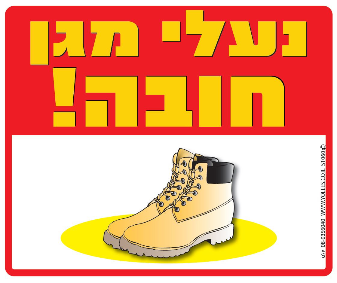 שלט נעלי מגן חובה! 25/30 ס''מ. S1060