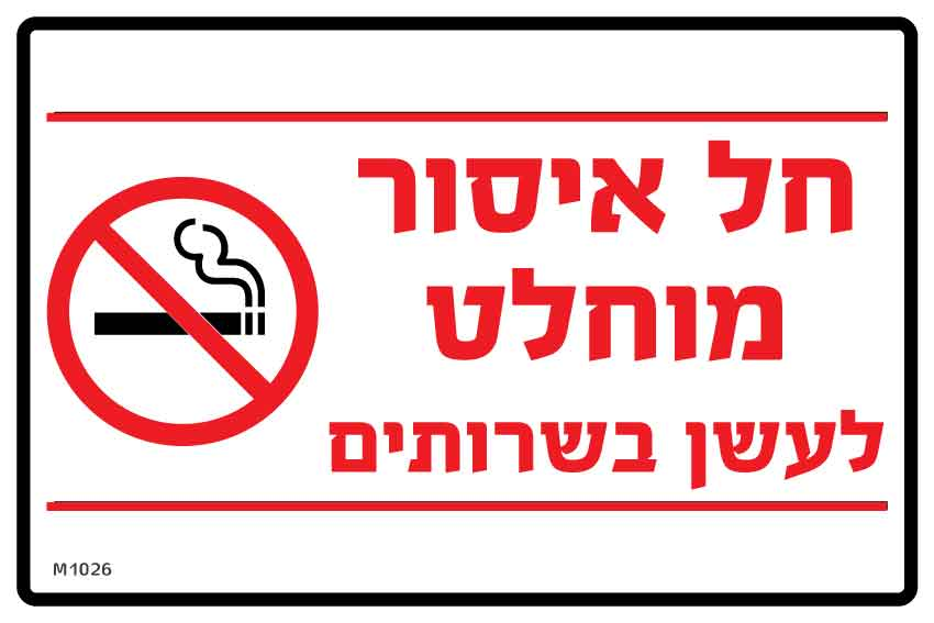 M1026 שלט פי.וי.סי 20/30 ס''מ אסור לעשן בשרותים