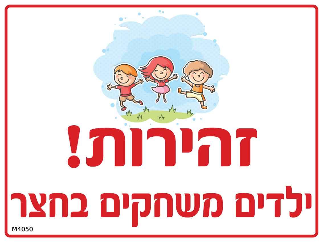 שלט פלבונד 30/40 ס''מ M1050 ילדים משחקים בחצר