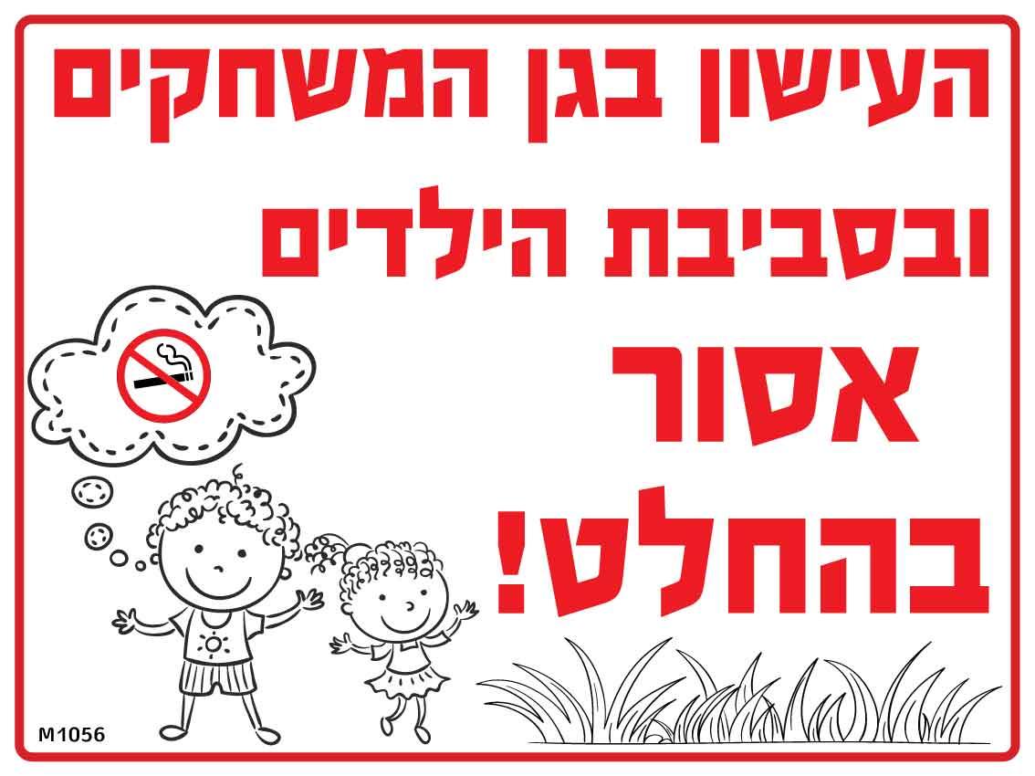 שלט פלבונד 30/40 ס''מ M1056 העישון בסביבת הילדים אסור בהחלט