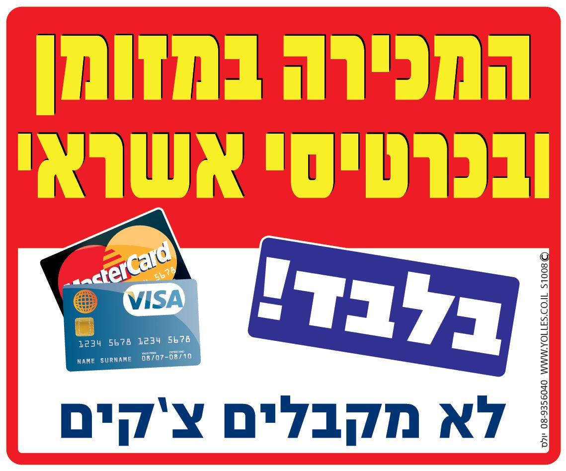 שלט המכירה במזומן ובכרטיסי אשראי בלבד, לא מקבלים צ'קים. 25/30 ס''מ. S1008