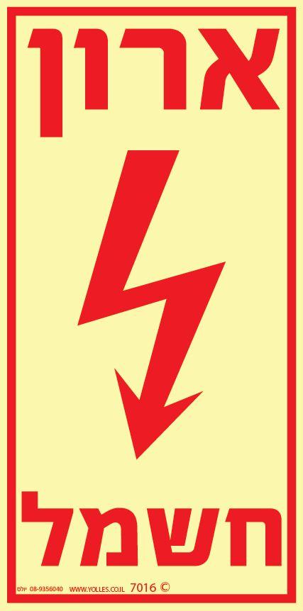 שלט פולט אור 7016 ארון חשמל 20/10 ס''מ
