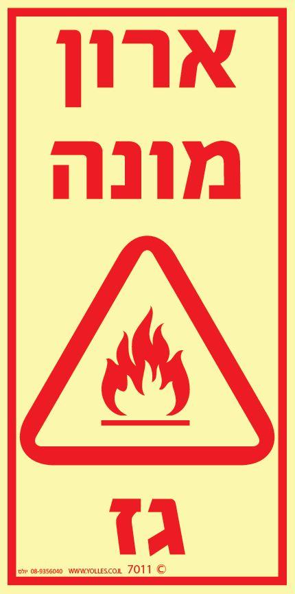 שלט פולט אור 7011 ארון  מונה גז 20/10 ס''מ
