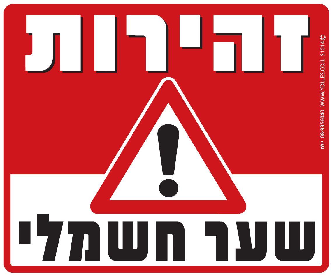 שלט זהירות שער חשמלי. 25/30 ס''מ. S1014