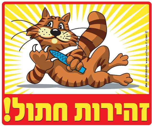 שלט זהירות חתול! 25/30 ס''מ.