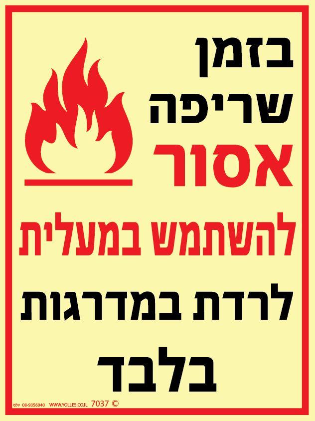 שלט פולט אור 7037 בזמן שריפה אסור להשתמש במעלית נא לרדת במדרגות 20/15 ס''מ