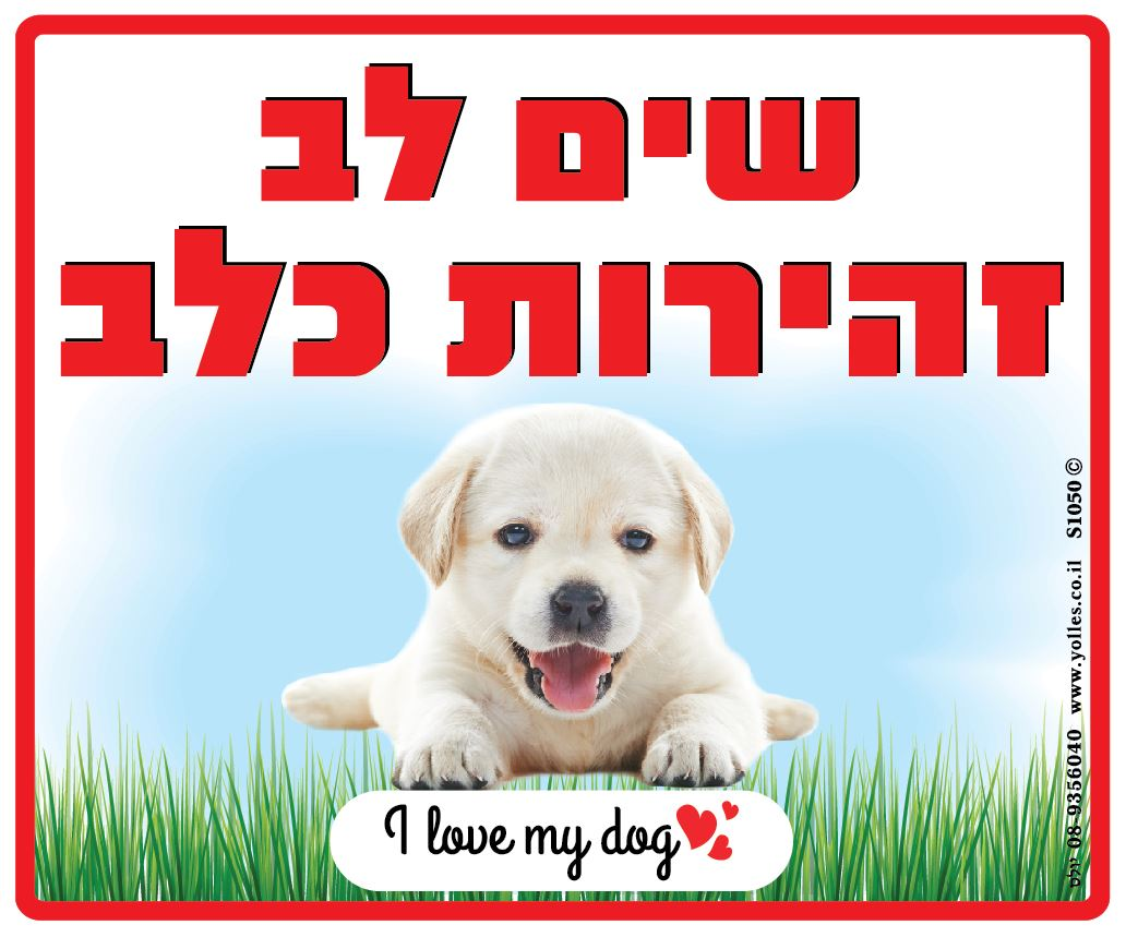 שים לב זהירות כלב - (I LOVE MY DOG ) 25/30 ס