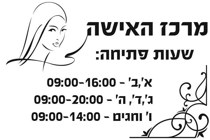 מדבקה שעות פתיחה 18/26 ס''מ T1006