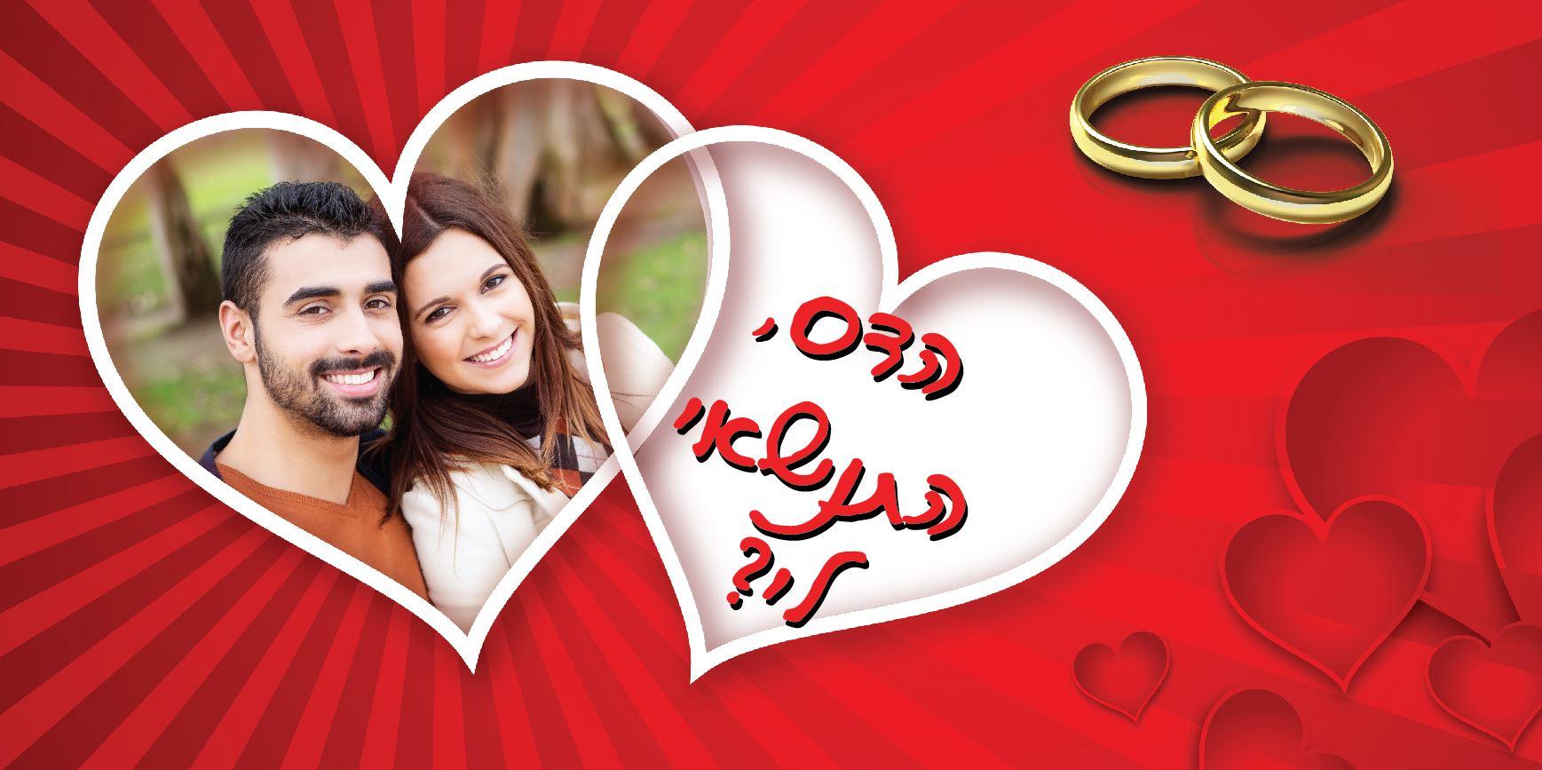שלט הצעת נישואין 1 מ' על 2 מ' U5005