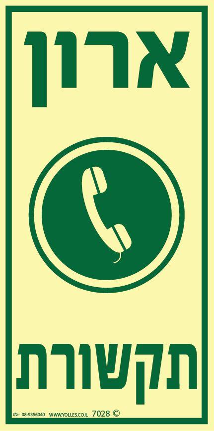 שלט פולט אור 7028 ארון תקשורת 20/10 ס''מ