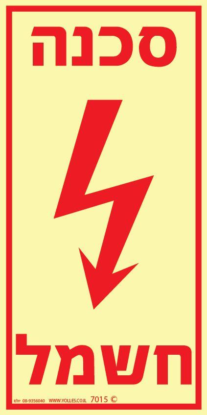 שלט פולט אור 7015 סכנה חשמל 20/10 ס''מ