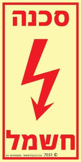 שלט פולט אור 7031 סכנה חשמל 20/10 ס''מ