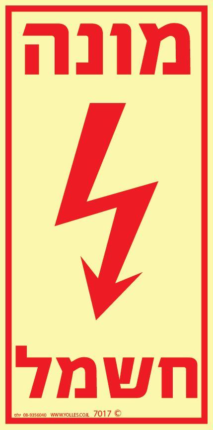 שלט פולט אור 7017 מונה חשמל 20/10 ס''מ