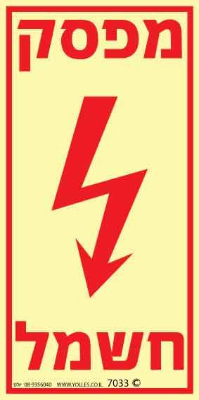 שלט פולט אור 7033 מפסק חשמל 20/10 ס''מ
