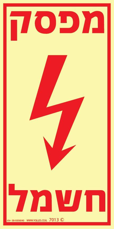 שלט פולט אור 7013 מפסק חשמל 20/10 ס''מ
