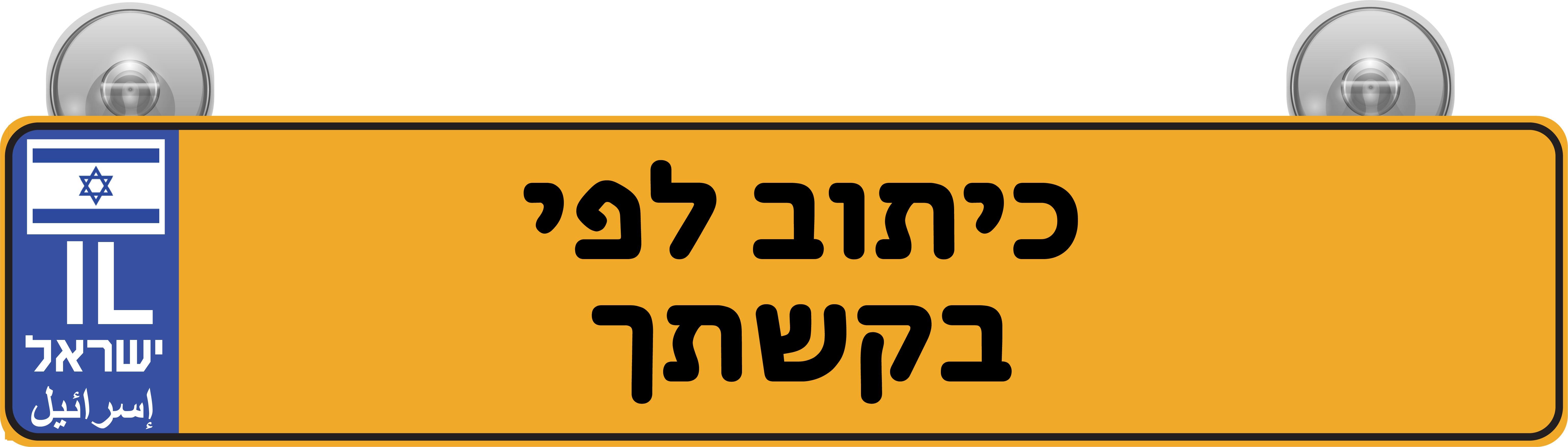 לוחית רישוי צהובה עם דגל 11/52 ס''מ + שרשרת לתליה