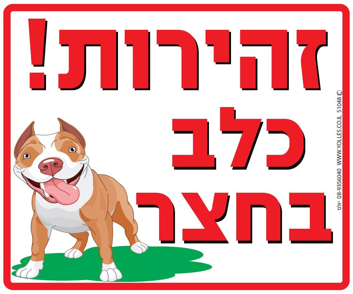 שלט זהירות כלב בחצר 25/30 ס''מ. S1048