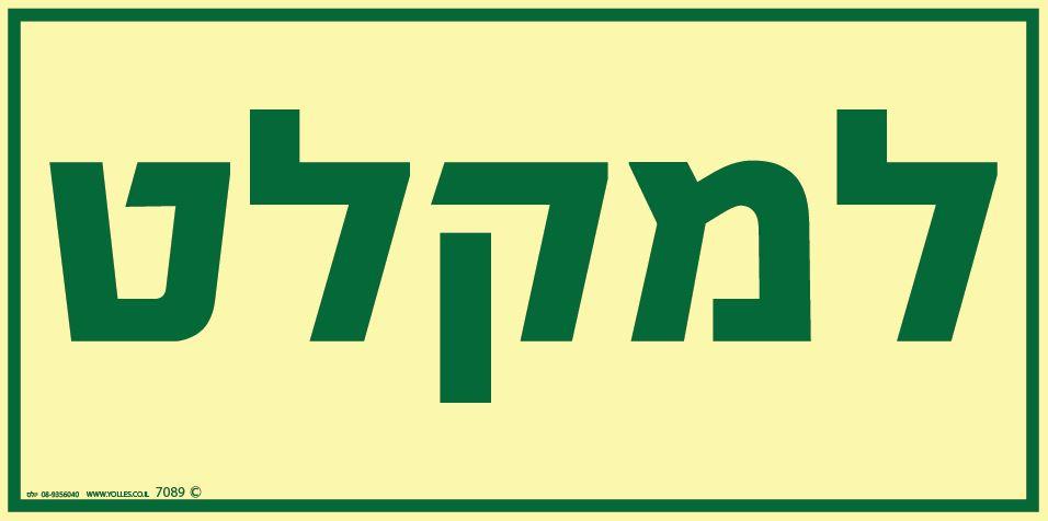שלט פולט אור למקלט 7089 15/30 ס''מ