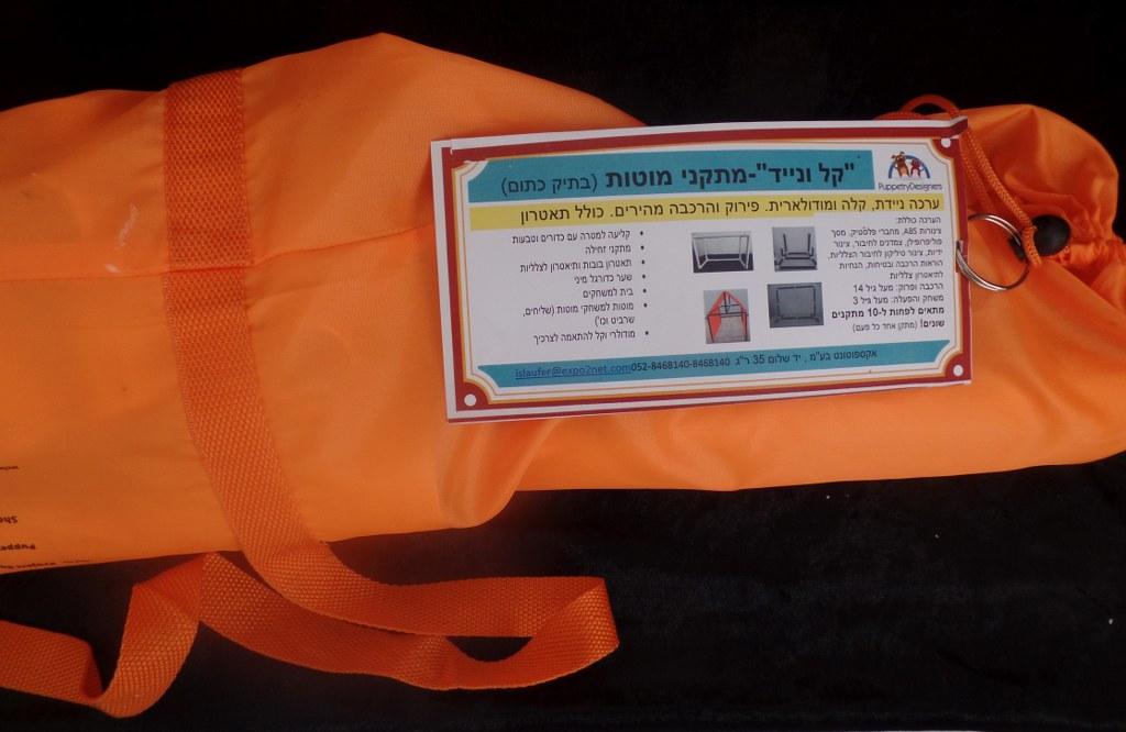ערכת ספורט  למפעילי תנועה, ספורט ודרמה -תיק כתום