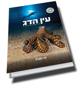 עין הדג - מדריך ישראלי לצילום תת-ימי