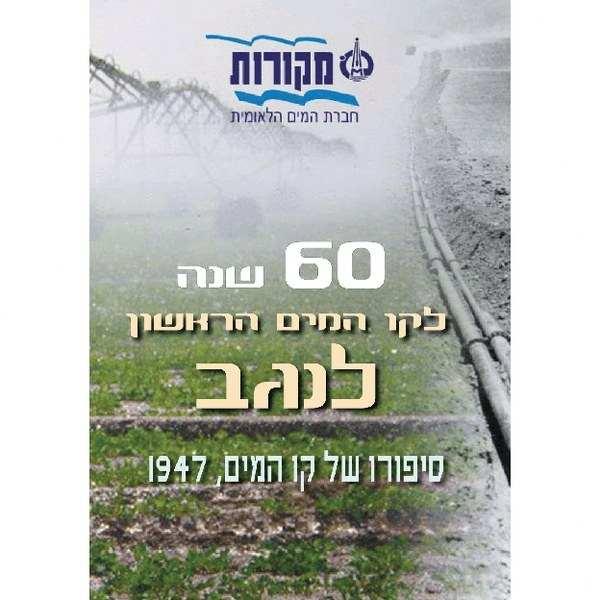 60 שנה לקו המים הראשון לנגב / אבי נבון